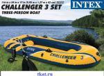 Лодка надувная трехместная Intex Challenger-3 68370  295х137х43 см с веслами, насосом