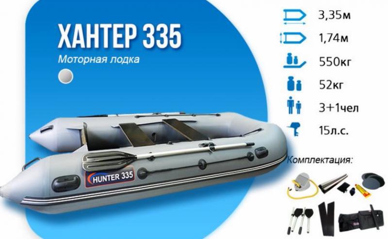 лодка hunterboat 335 хантер